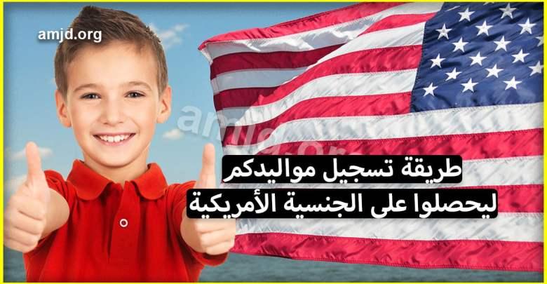 نصائح للمهاجرين الجدد في أمريكا .. طريقة تسجيل مواليدكم لكي يحصلوا على الجنسية الأمريكية