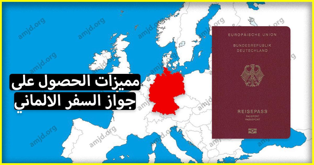إليك كل ما يتعلق بـ مميزات جواز السفر الالماني بالنسبة للمهاجر العربي