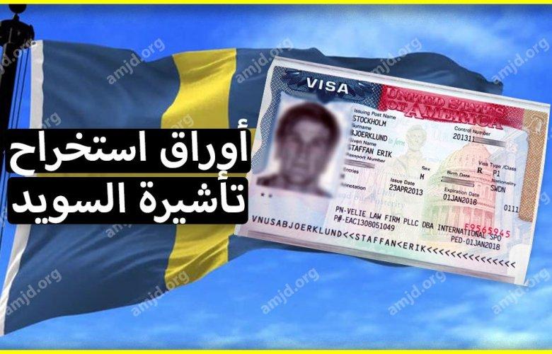 الأوراق والطريقة الصحيحة للحصول على تأشيرة دخول إلى السويد