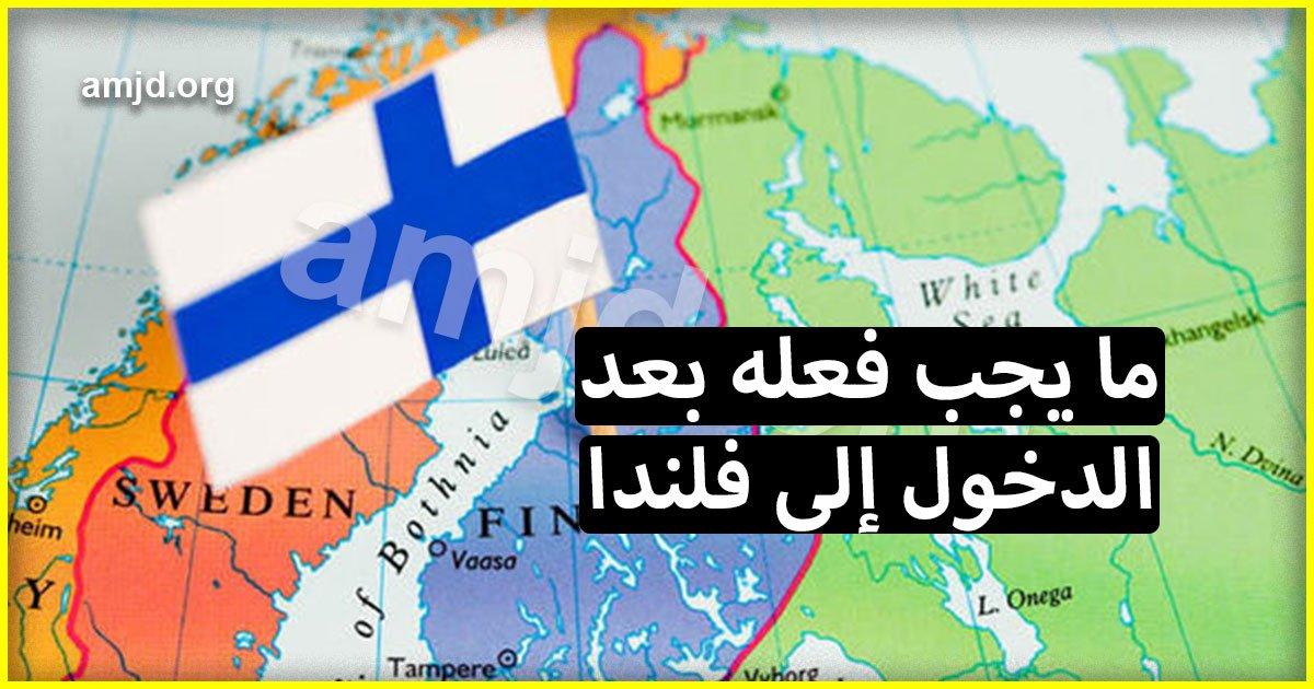 الاقامة في فنلندا .. 7 أشياء من الضروري على المهاجر القيام بها بمجرد دخوله الى فنلندا
