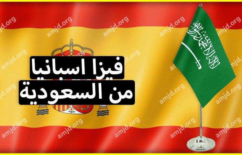 الاوراق المطلوبة لاستخراج فيزا اسبانيا للسعوديين