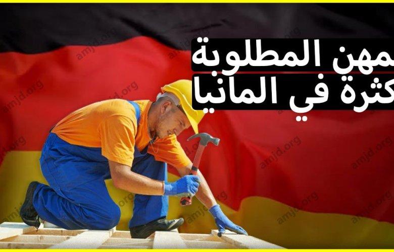 العمل بالمانيا 2018 .. اليك أفضل المهن المطلوبة بالمانيا لسنة 2018