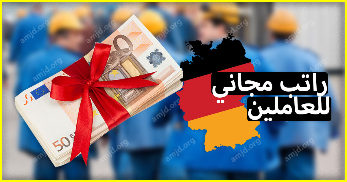 العمل في المانيا ... ألمانيا تعطي راتب مجاني كهدية خلال نهاية السنة لكل عامل بها