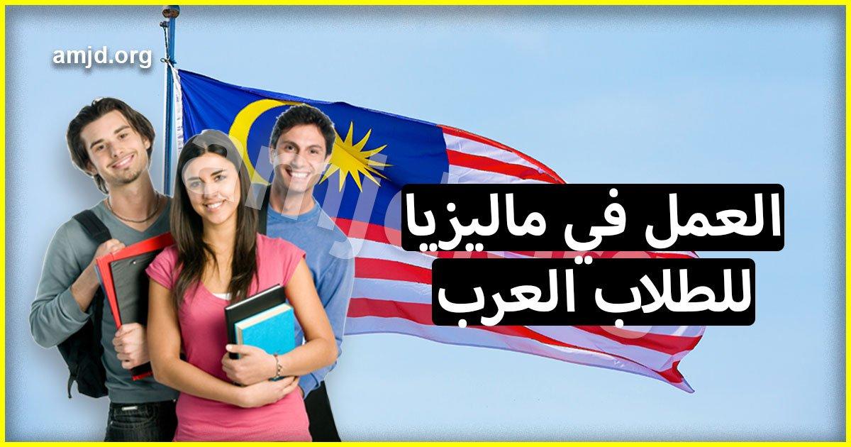 العمل في ماليزيا للطلاب .. إليكم فرص العمل المتاحة للطالب في ماليزيا