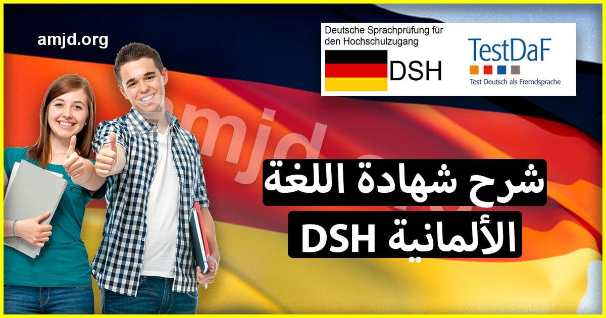 امتحان اللغة الالمانية DSH ... الخاص بالدراسة في المانيا