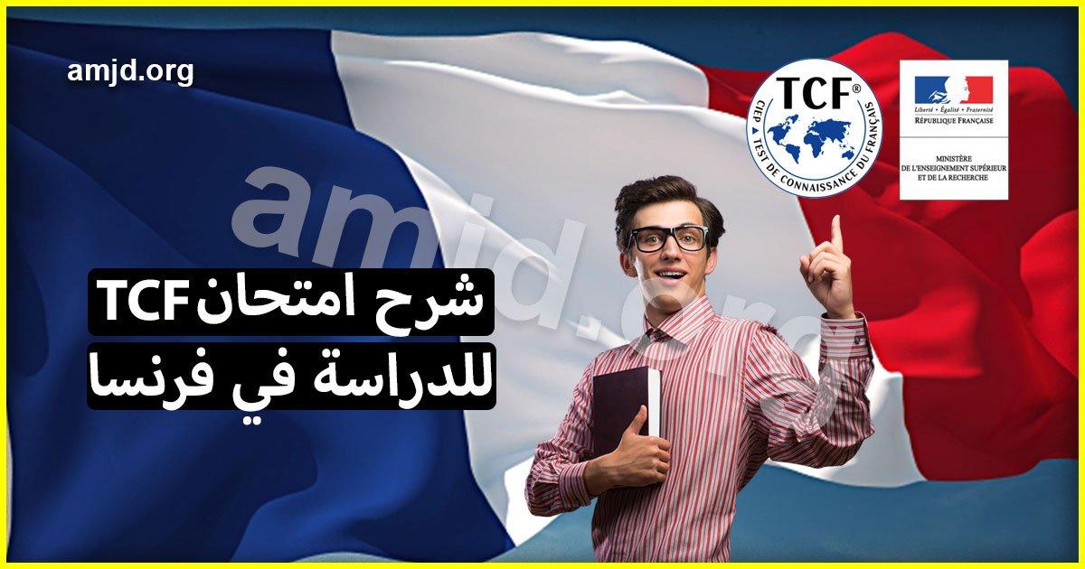 امتحان TCF الخاص باختبار الكفاءة في اللغة الفرنسية