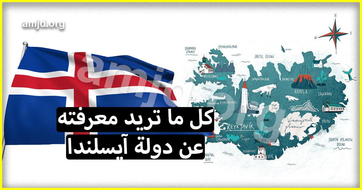 ايسلندا معلومات شاملة عن هذا البلد الأوروبي المنعزل وكيفية الوصول اليه