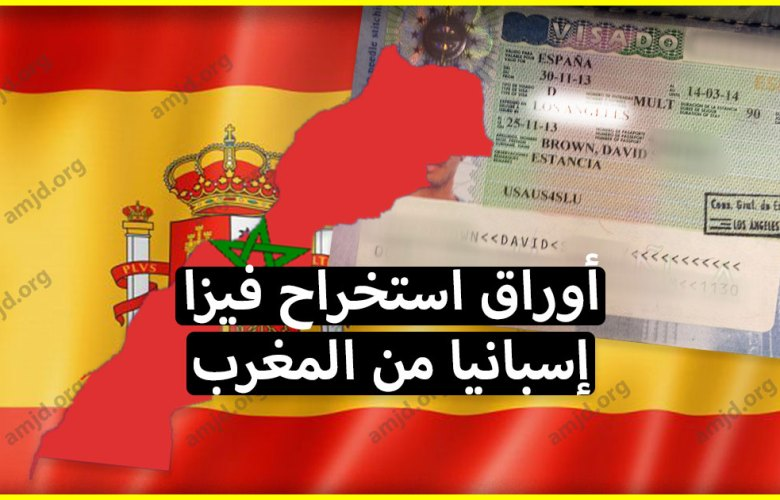 تعرف على الاوراق المطلوبة لاستخراج فيزا اسبانيا من المغرب