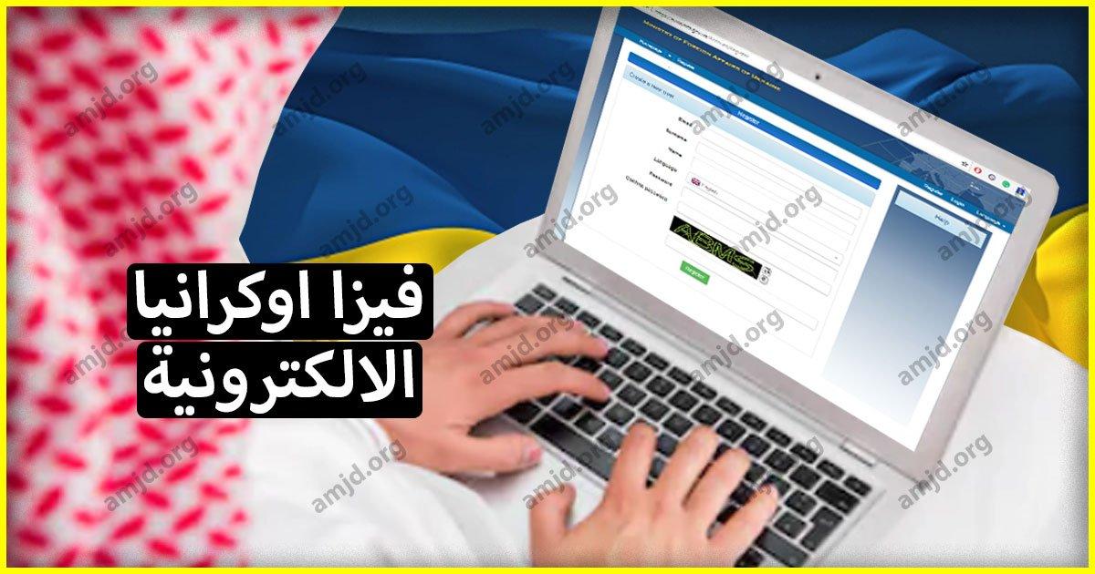 تعرف على الدول العربية التي يمكن لمواطنيها الحصول على فيزا اوكرانيا الالكترونية