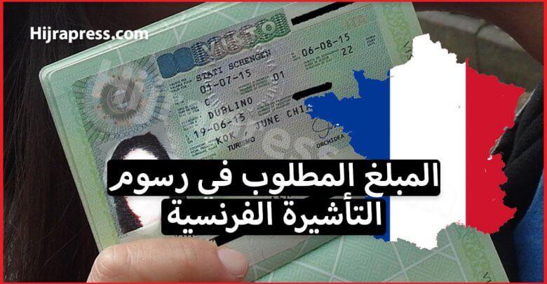 ثمن رسوم الفيزا الفرنسية لمن يريد استخراج تأشيرة السفر لهذا الصيف