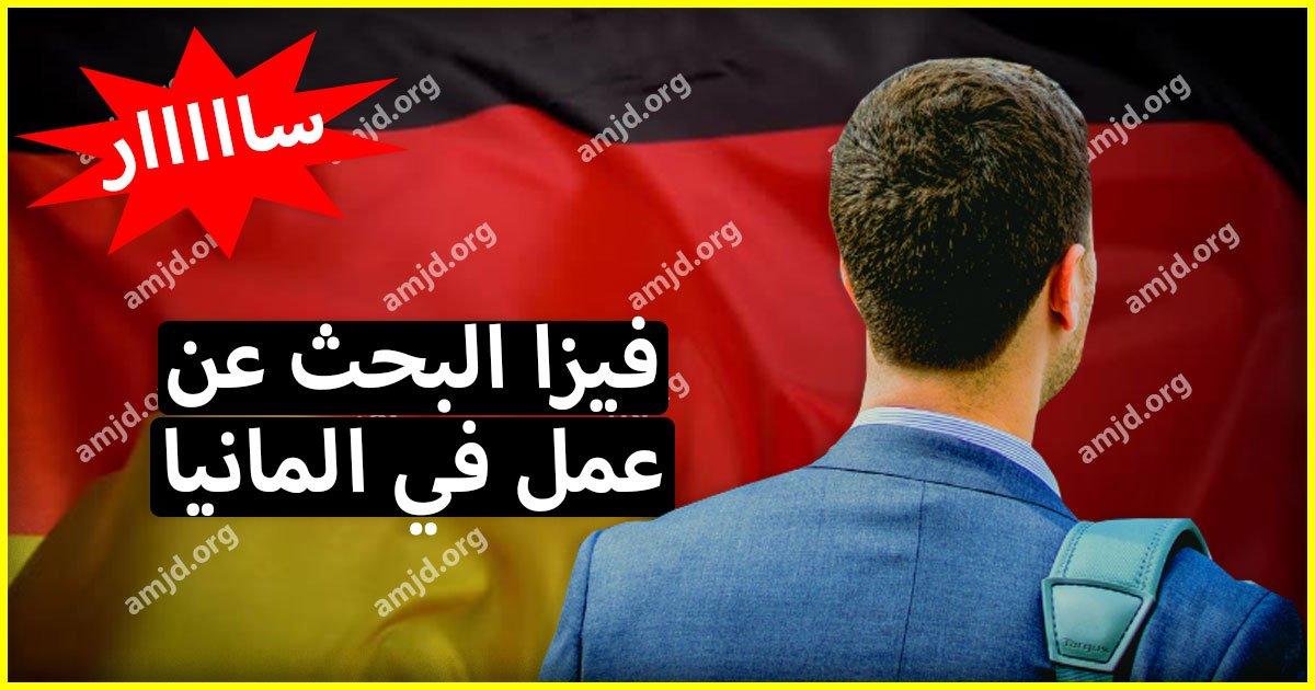 خبر سار .. ألمانيا تفتح أبوابها للبحث عن عمل هناك لمدة 6 أشهر عن طريق فيزا البحث عن عمل في المانيا 2021 _ 2020