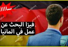 خبر سار .. ألمانيا تفتح أبوابها للبحث عن عمل هناك لمدة 6 أشهر عن طريق فيزا البحث عن عمل في المانيا 2018