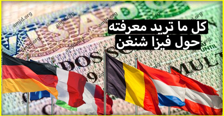 دليل شامل حول كل ما يتعلق بـ فيزا شنغن إلى أوروبا (Schengen)