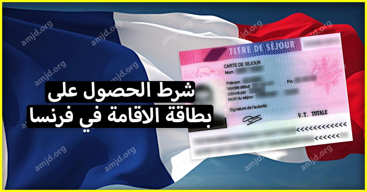 شرط جديد ينتظر كل من أراد الحصول على بطاقة الاقامة في فرنسا 2021 _ 2020