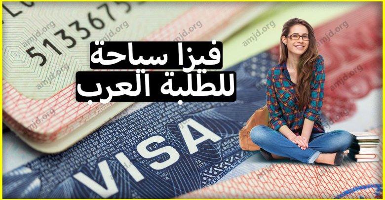 Photo of طريقة جد سهلة وبسيطة يمكن من خلالها الحصول على فيزا سياحية للطلاب