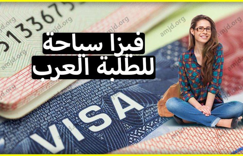 طريقة جد سهلة وبسيطة يمكن من خلالها الحصول على فيزا سياحية للطلاب