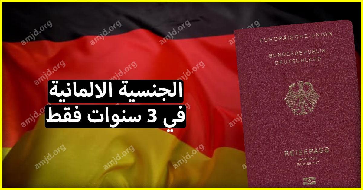 طريقة مضمونة لـ الحصول على الجنسية الالمانية في 3 سنوات فقط