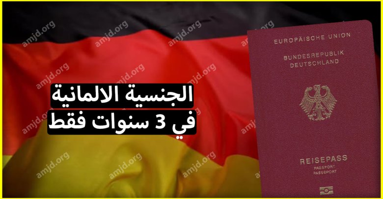 Photo of طريقة مضمونة لـ الحصول على الجنسية الالمانية في 3 سنوات فقط