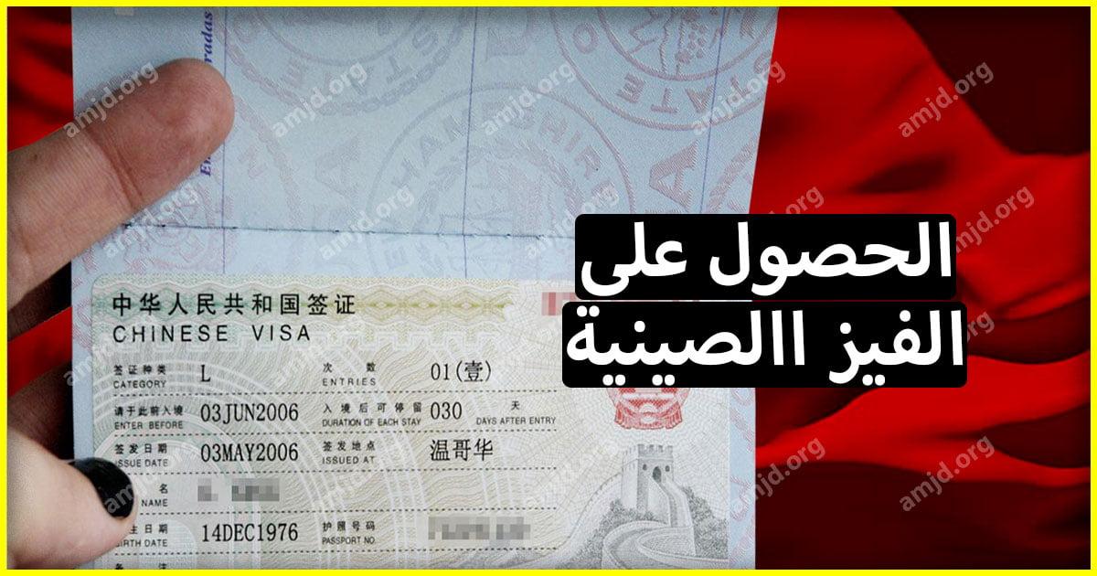 فيزا الصين .. معلومات هامة لكل العرب الذين يريدون السفر الى الصين
