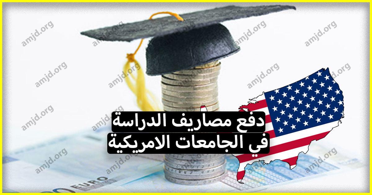 كيفية دفع مصاريف الدراسة في الجامعات الامريكية