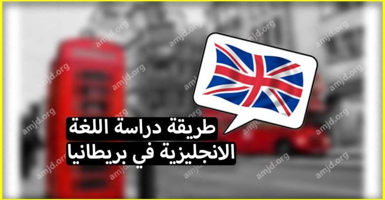 لكل من يريد دراسة اللغة الانجليزية في بريطانيا .. اليك هذه المعلومات الهامة
