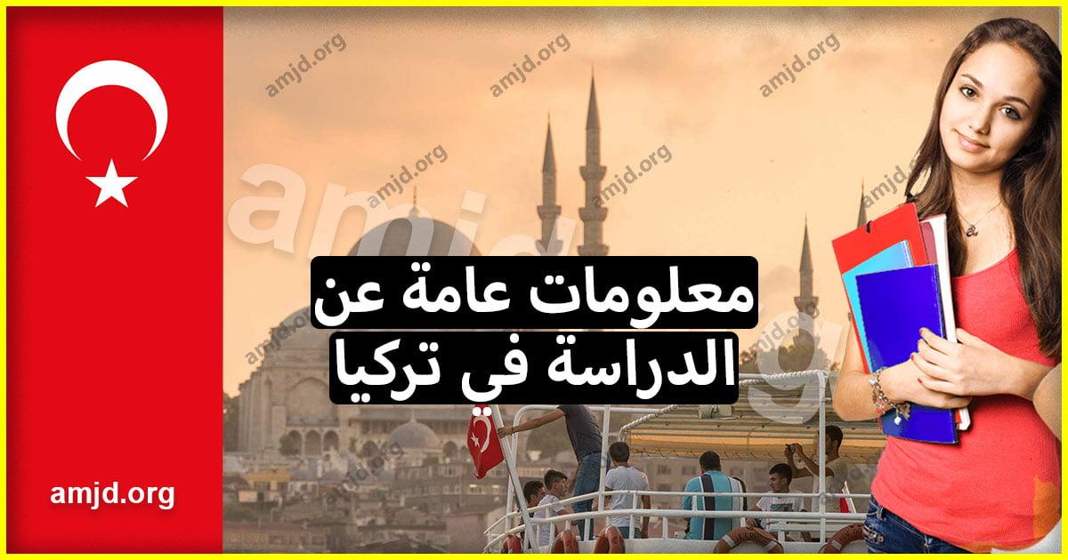 معلومات عامة عن الدراسة في تركيا لكافة الطلاب العرب