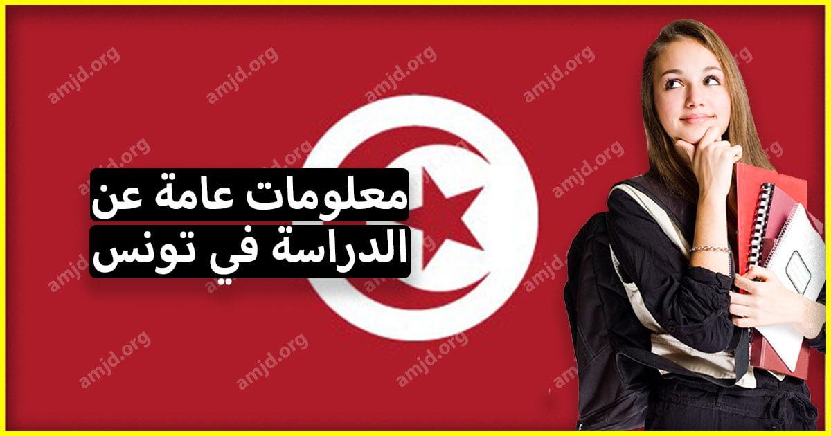 معلومات عامة عن الدراسة في تونس لكاقة الطلاب العرب