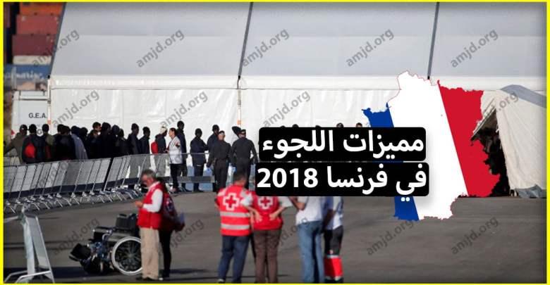 Photo of مميزات اللجوء في فرنسا 2018 لمن يعانون الاضطهاد في بلدانهم