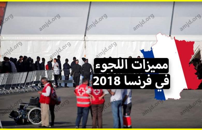 مميزات اللجوء في فرنسا 2018 لمن يعانون الاضطهاد في بلدانهم
