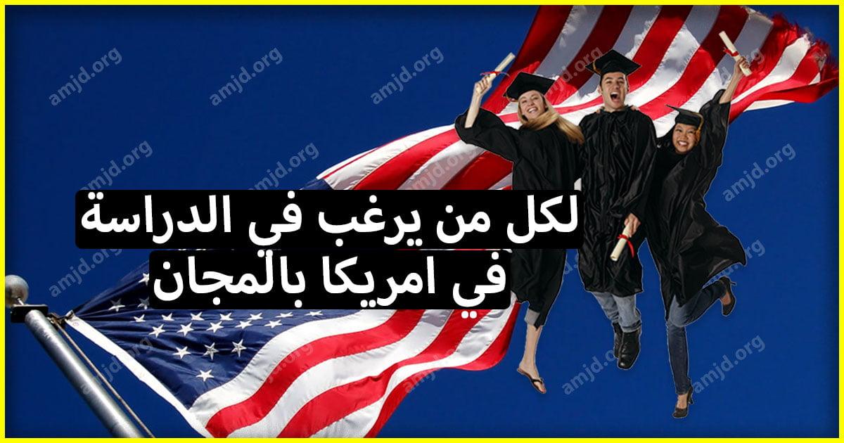 هااام لكل من يرغب في الدراسة في امريكا بالمجان .. جامعة في ولاية كنتاكي تفتح أبوابها للجميع بالمجان