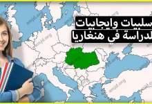 إذا كنت تريد الدراسة في هنغاريا فمن الضروري أن تتعرف أولا على سلبيات وايجابيات الدراسة هناك