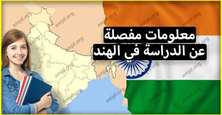 Photo of الدراسة في الهند .. تعالوا نأخذ فكرة عن الدراسة في الجامعات الهندية بكل ايجابياتها وسلبياتها