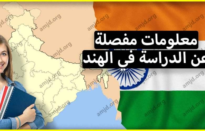الدراسة في الهند .. تعالوا نأخذ فكرة عن الدراسة في الجامعات الهندية بكل ايجابياتها وسلبياتها