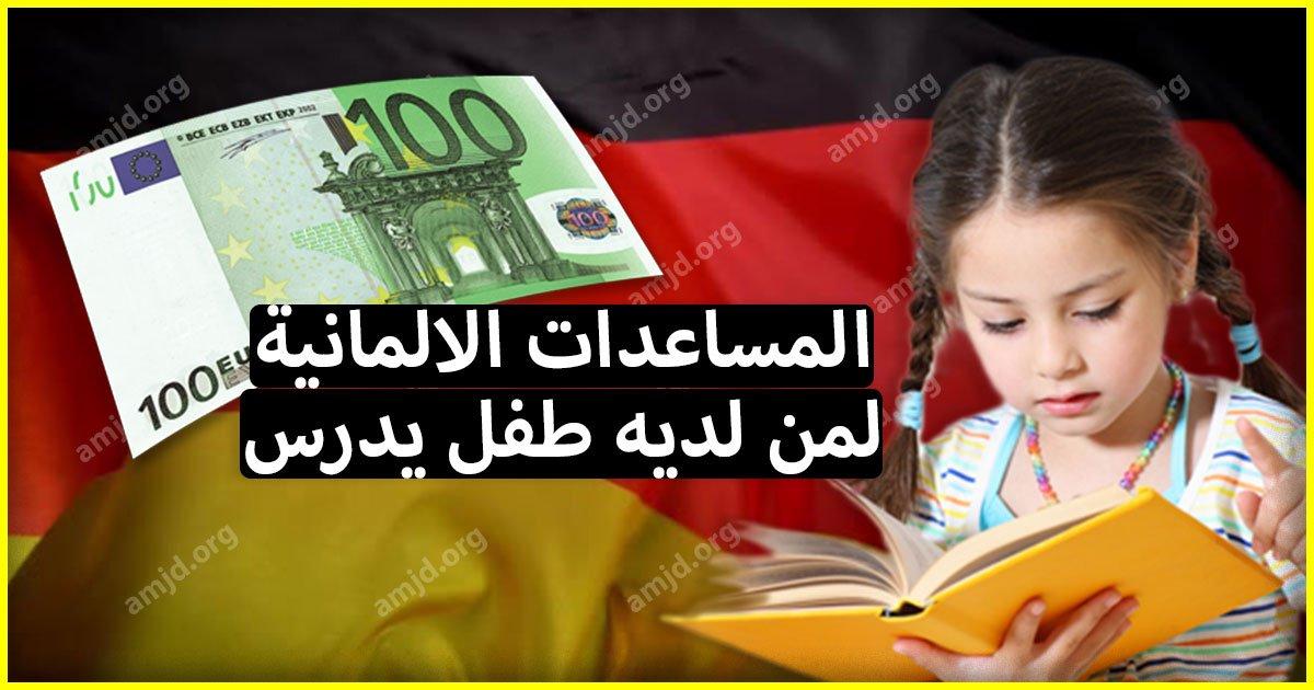 المساعدات المالية في المانيا ... ألمانيا تمنح مساعدة بـ 100 يورو لكل من لديه طفل يدرس