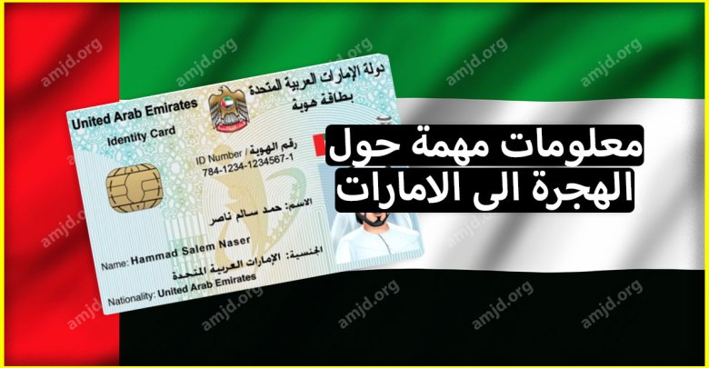 الهجرة الى الامارات .. ما الفرق بين الحصول على إذن الدخول وتأشيرة الإقامة؟
