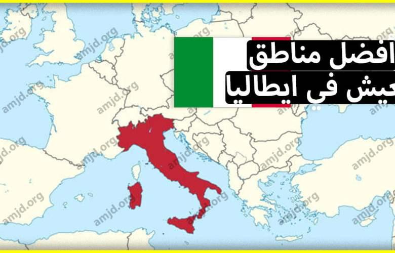 الهجرة الى ايطاليا .. أي المناطق الايطالية أفضل للعيش للمهاجرين .. الشمال أم الجنوب؟