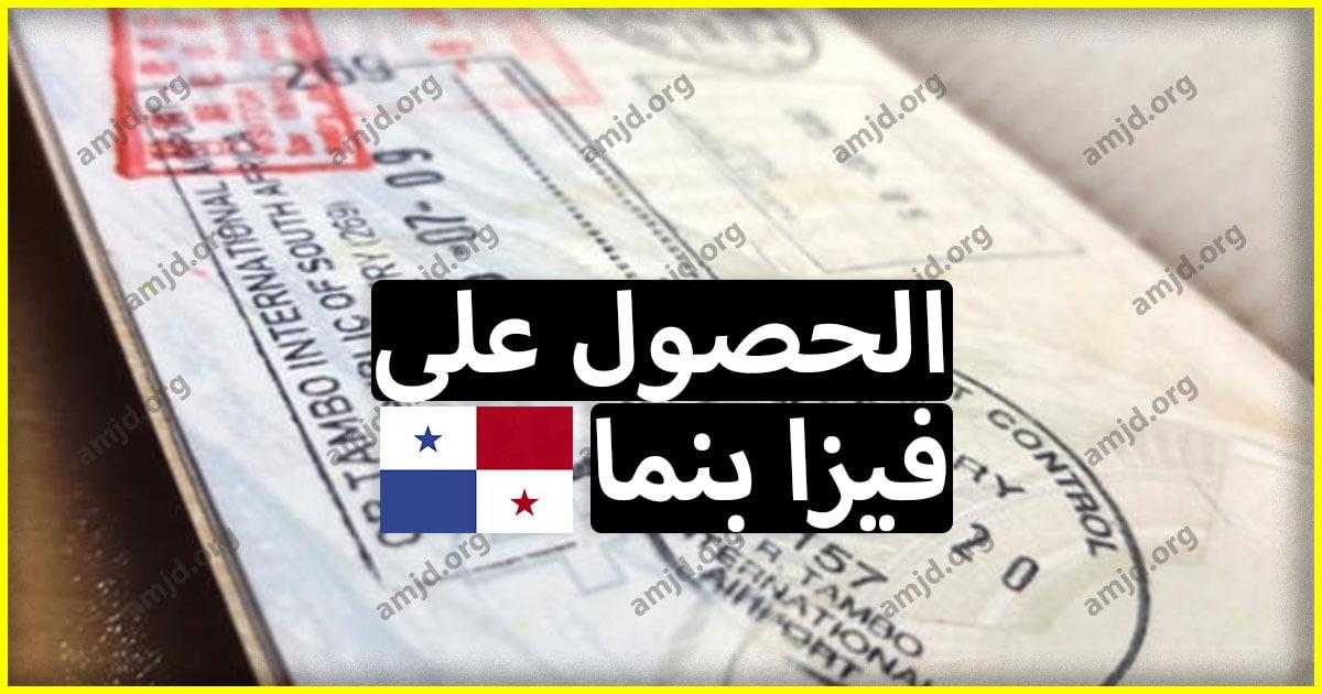 الوثائق والاجراءات المطلوبة للحصول على تأشيرة بنما بالنسبة للعرب