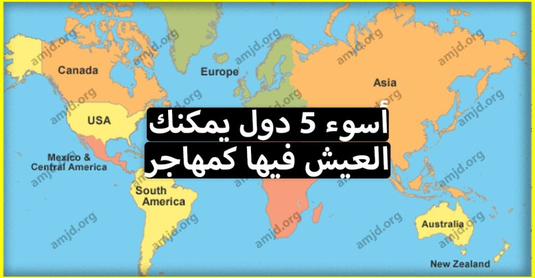 تعرف على 5 أسوأ الدول التي يمكن أن يهاجر اليها الشخص (لا نتمناها حتى للعدو)