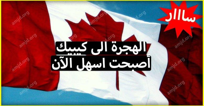 خبر سار .. كندا تقرر تسهيل اجراءات الهجرة الى كيبيك بسبب النقص الحاد في اليد العاملة لموسم 2018 - 2019