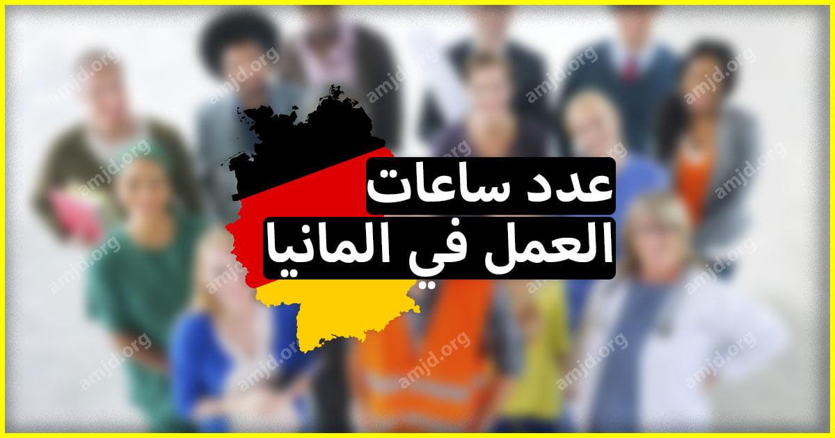 عدد ساعات العمل في المانيا لمن يريد الاشتغال بدوام كامل، جزئي، أو ساعات قليلة