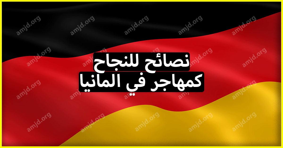 كيف انجح في المانيا ؟ .. إليك مجموعة من النصائح لتحقيق نجاح جيد بألمانيا