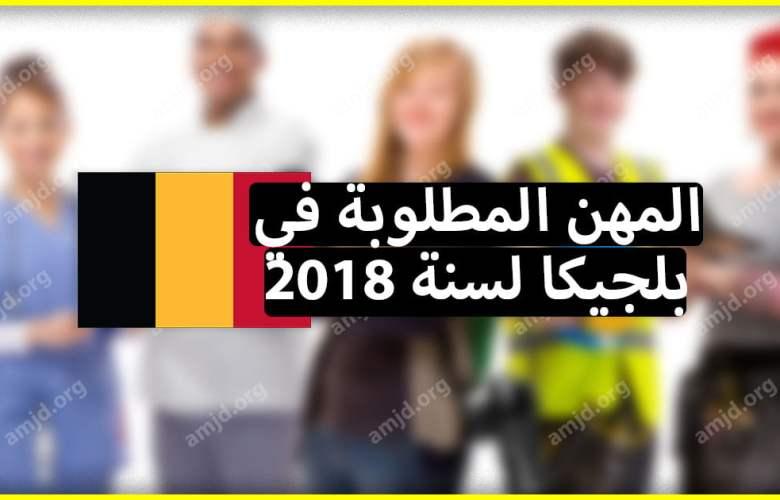 لكل من يريد الهجرة إلى بلجيكا .. تعرف أولا على المهن المطلوبة في بلجيكا لسنة 2018