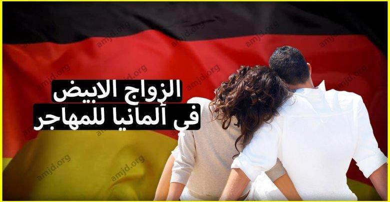 مزايا وعواقب زواج المصلحة أو الزواج الابيض في المانيا