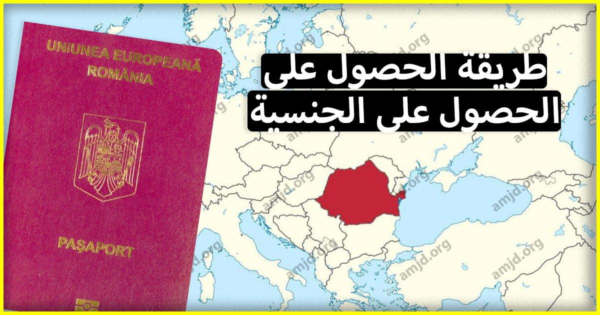 معلومات بخصوص الحصول على الجنسية الرومانية لمن يفكر في مستقبله بدهاء