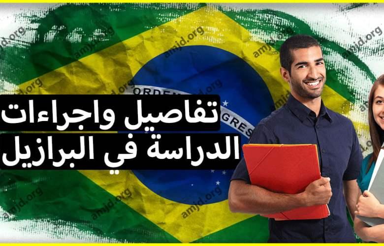 معلومات عامة حول الدراسة في البرازيل بالنسبة للطلاب العرب
