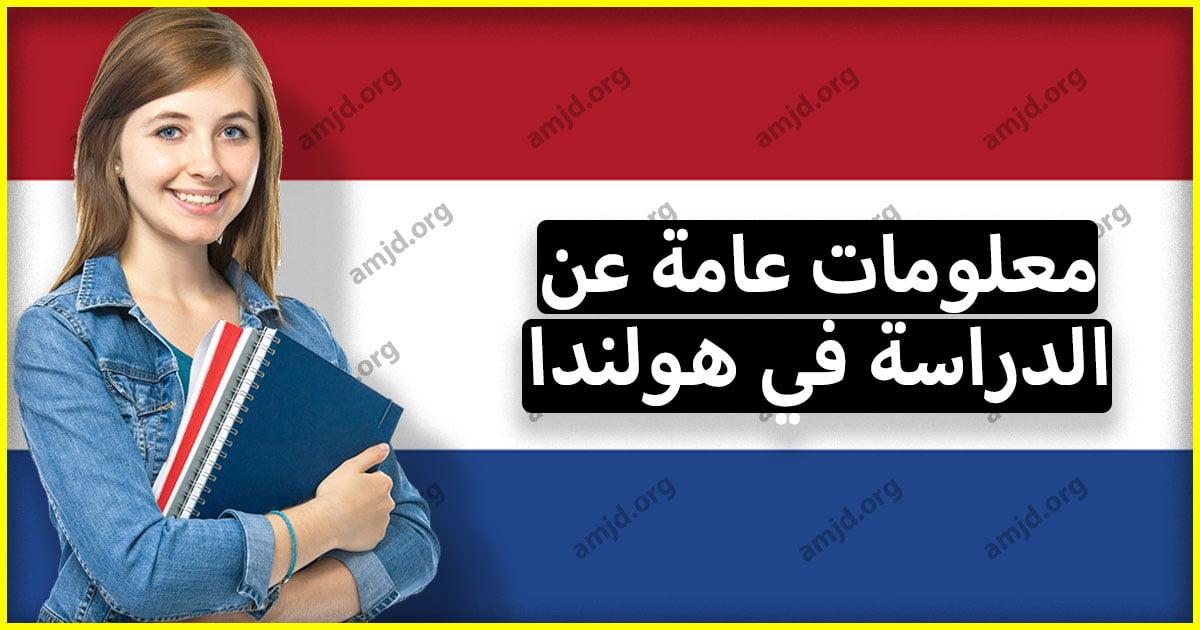 معلومات عامة حول الدراسة في هولندا لكافة الطلاب العرب