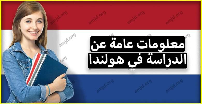 Photo of معلومات عامة حول الدراسة في هولندا لكافة الطلاب العرب