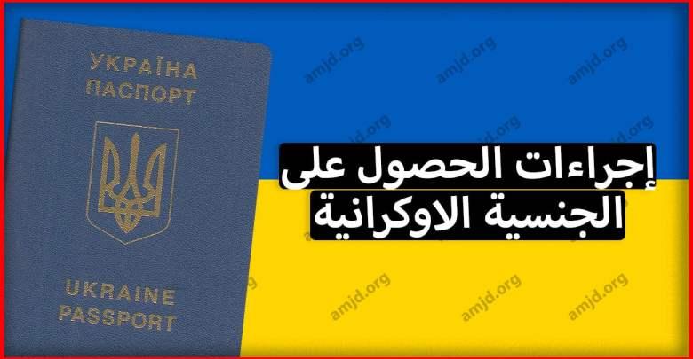Photo of معلومات هامة حول كل ما يتعلق بإجراءات الحصول على الجنسية الاوكرانية لسنة 2018