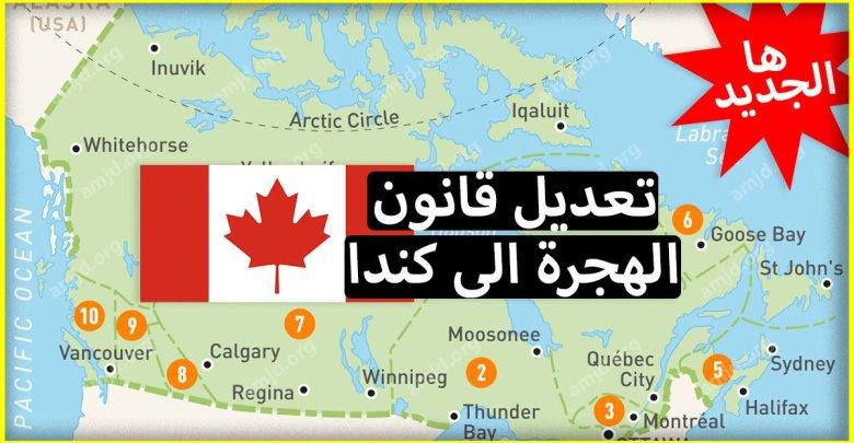 هام جدا .. تعرف على آخر التعديلات الخاصة بطلبات الهجرة الى كندا 2019