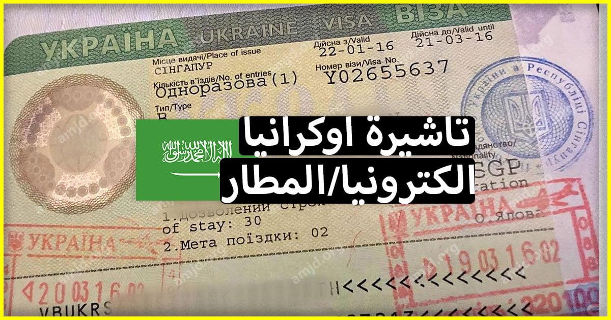 هام للسعوديين .. طريقة الحصول على تاشيرة اوكرانيا الكترونيا أو عند الوصول الى المطار